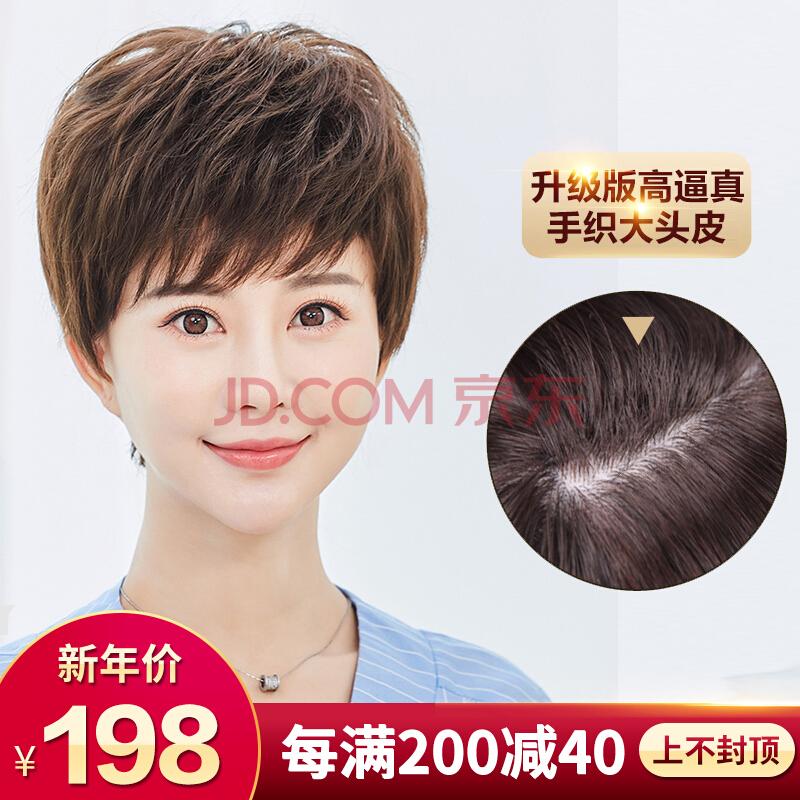 蓬松假发套 真发zjz103 深棕色【混发-普通手织顶心  电脑端价格为图片